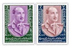Afghanistan-Kings-Birthday-1970-stamp