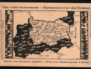 Bulgaria Balkan games map 1931