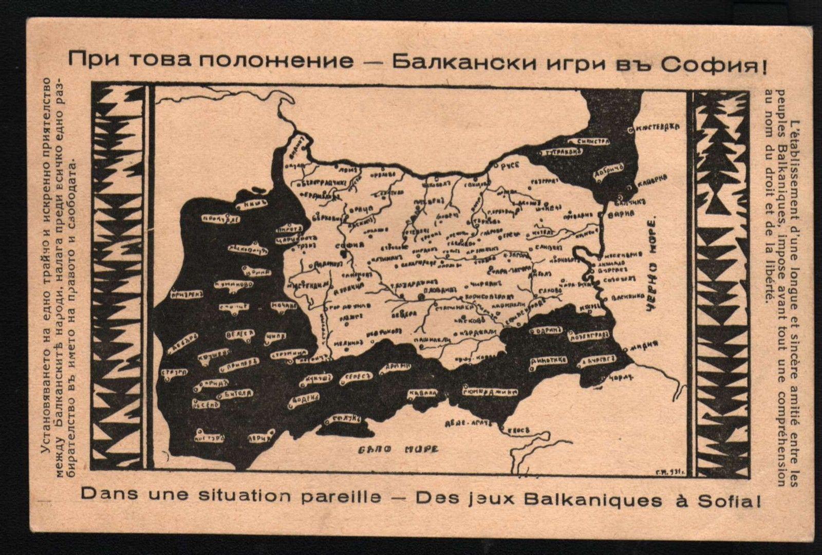 Bulgaria Balkan games map 1931