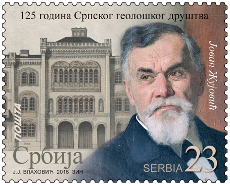 125th-Anniversary-Serbian-Geological-Society-stamp-l