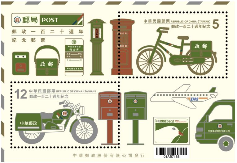 Anniversary-Chinese-Postal-Service-Taiwan-stamps-l