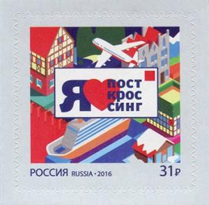 russia postmarking
