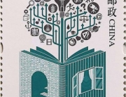 world-reading-day-China-stamp-l-300x398
